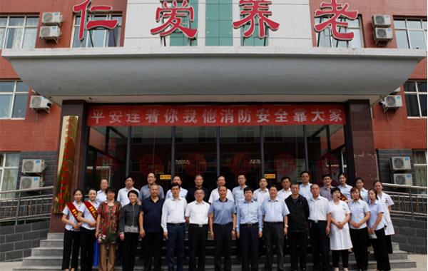 全国政协人资环委副主任王培安莅临河北仁爱医养服务集团-----盛赞医养结合模式